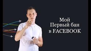 AFK #1. Мой первый бан в Facebook. Как избежать блокировки, не начав давать рекламу.