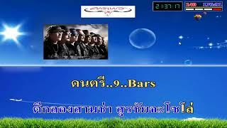 สุรชัย 3 ช่า คาราโอเกะ มิดิ karaoke midi extreme คาราบาว