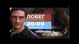 «Побег» — русский сериал на Че