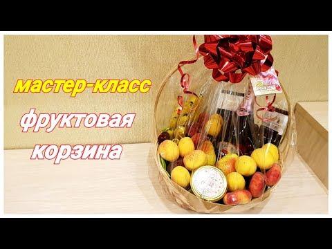 Как сделать фруктовую корзину своими руками с фото пошаговое