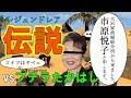 【人狼殺伝説回】超大御所女優、市原悦子(82歳)VSプテラたかはし