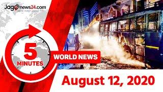 ৫ মিনিটে আজকের বিশ্ব | ১২ আগস্ট ২০২০