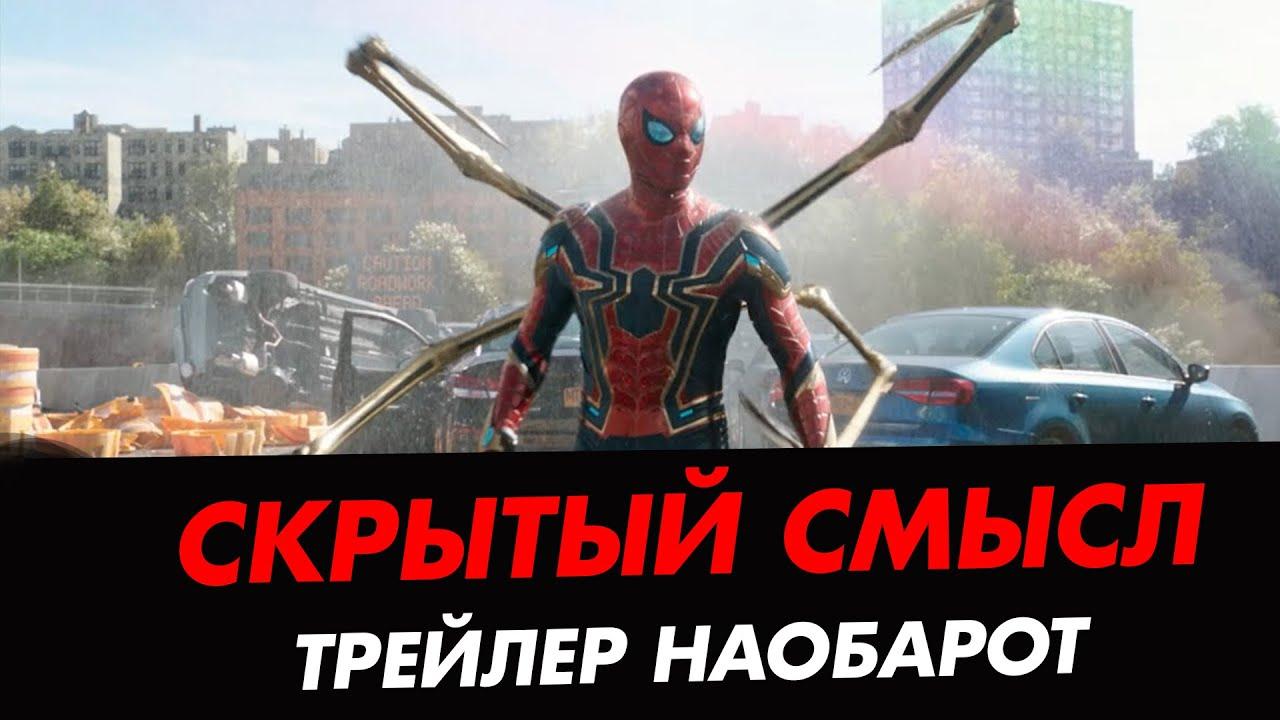 ТРЕЙЛЕР НАОБАРОТ: Человек-Паук: нет пути домой - тизер-трейлер (СКРЫТЫЙ СМЫСЛ