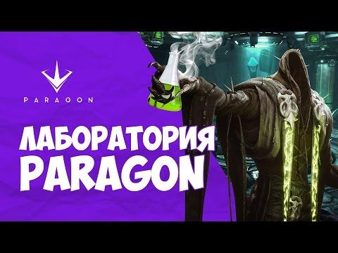 видео: Лаборатория paragon - Какой максимальный урон у murdock?