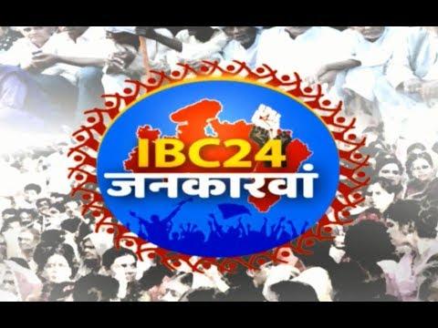IBC24 JANKARWAN 2018 || IBC24 जनकारवां || BHIND MP