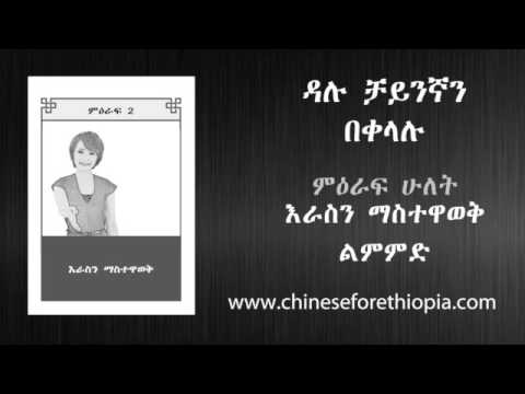 Dalu Media - Chinese for Ethiopia - Chapter 2b - Introducing Yourself [Dialogue]