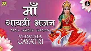 ॥ माँ गायत्री भजन ॥ Maa Gayatri Bhajan - Vedmata Gayatri | Singer: Parthiv Gohil-Dipalee Somaiya