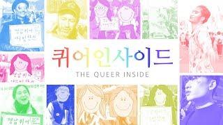 경남 성소수자들의 이야기 (feat.첫 경남퀴어문화축제…