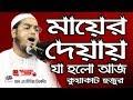 bangla waz | মায়ের দোয়ায়  যা হলো আজ কুয়াকাটা হুজুর | Hafizur Rahman Siddik Kuakata | R S Media