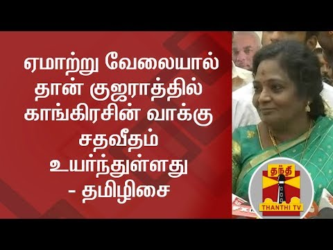 Congress got more voteshare in Gujarat by malpractice only - Tamilisai | FULL PRESS MEET