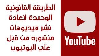 اعادة نشر فيديو على اليوتيوب