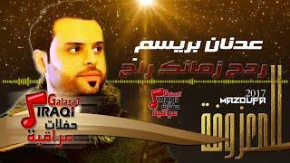 عدنان بريسم - ردح زمانك راح | جديد علي قناة حفلات عراقية