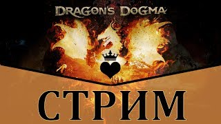 СТРИМ►Dragon`s Dogma: Dark Arisen прохождение [Восставший]