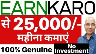 Work from home | Part Time job | Freelance | EarnKaro application | पार्ट टाइम जॉब |