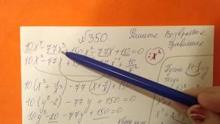 350 Алгебра 9 класс. Решите Возвратное Уравнение.