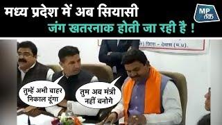 Madhya Pradesh के नेता अब बदजुबानी की हद से गुजर रहे हैं ! | MPTAK