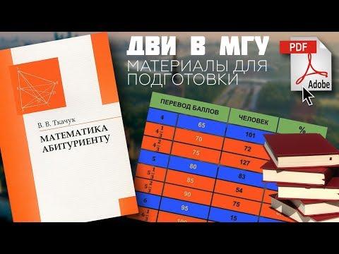 #105. Как подготовиться к ДВИ по математике в МГУ?
