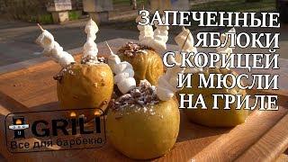 Вкусный десерт яблоки с корицей и мюсли запеченные на гриле. Рецепты для гриля