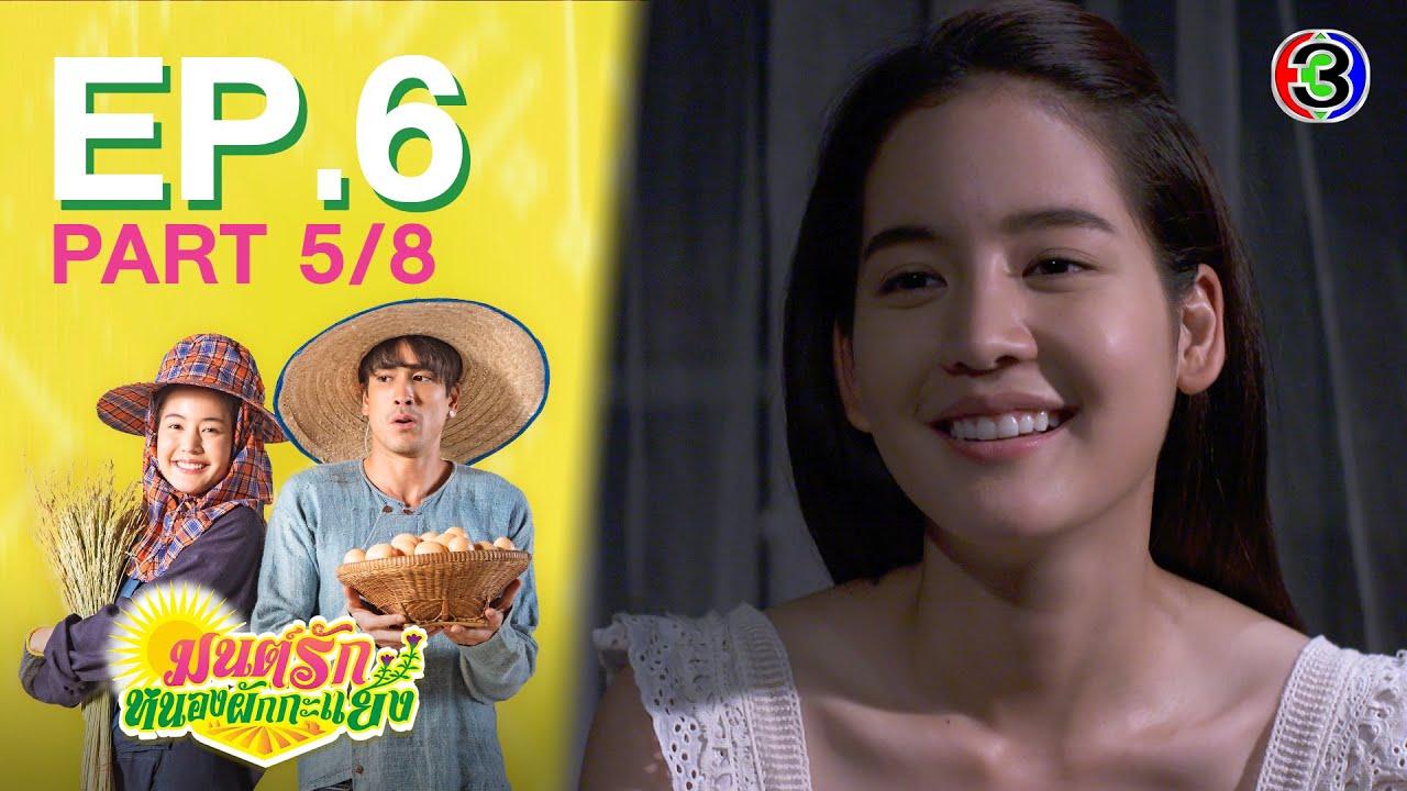 มนต์รักหนองผักกะแยง To me, it's simply you EP.6 ตอนที่ 5/8 | 23-05-64