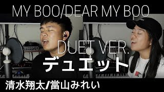 Duet arrangement of Shimizu Shota's My Boo and Touyama Mirei's Dear...