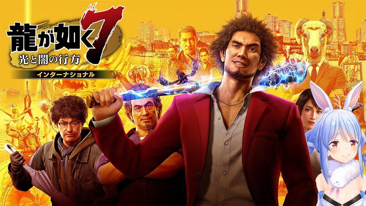 # 1[Ryu ga Gotoku 7]Ryu ga Gotoku new series started!  !!  !! Peko![Holo Live / Pekora Usada]* There is spoiler