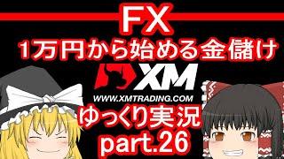 【ゆっくり実況】FX XM 1万円から始める金儲け/国内FXレバレッジの規制強化について【その26】