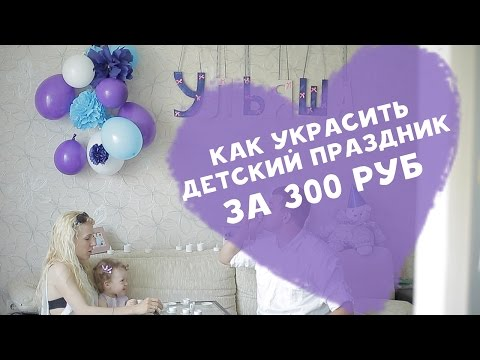 Видео Как украсить детский праздник за 300 руб Любящие мамы