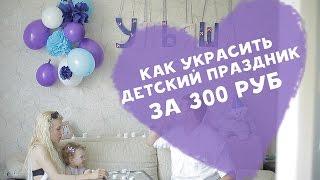 Как украсить детский праздник за 300 руб [Любящие мамы]