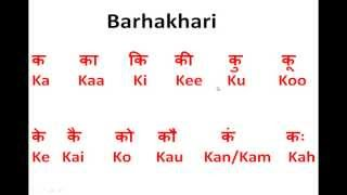 How Write Speak Read Hindi Barakhadi
