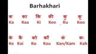 vuclip How to Write/Speak/Read Hindi Barakhadi - Ka, Kaa, Ki, Kee - 12 Sounds