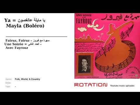 Fairuz, Fairuz - يا مايلة عالغصون = Ya Mayla (Boléro)