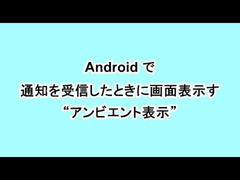 """Androidで通知を受信したときに画面表示する""""アンビエント表示"""""""