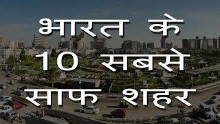 भारत के 10 सबसे साफ शहर | Top 10 Clean Cities of India | Chotu Nai