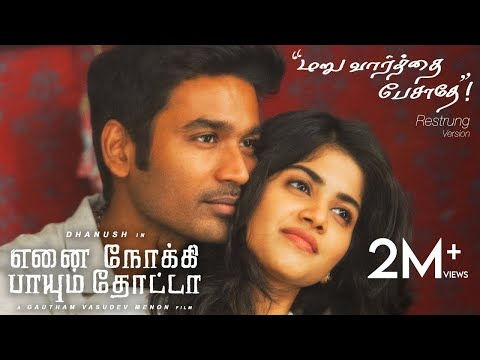 Maruvaarthai Song Lyrics From Enai Noki Paayum Thota