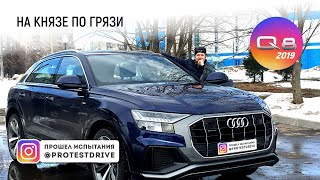 ProtestDrive Audi Q8 2019 Тест драйв топовой КУ 8