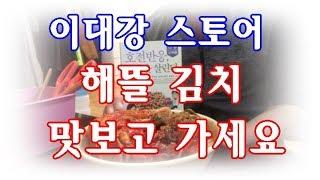 [이대강 스토어] 해뜰 김치 5kg 맛 시식회 - 끝내줘요 밥도둑 인정
