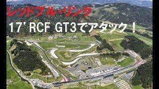 【GT SPORT】レッドブル・リンク 17'RC F吊るしでアタックしてみた