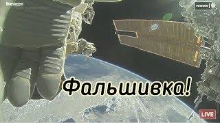Прямая трансляция МКС фейк, свежие новости МКС