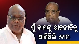 Damodar Rout's Brother Bamadev Shares Some Facts About His Brother & Political Career
