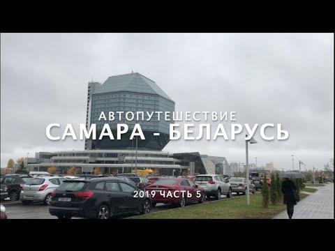 Беларусь ч.5| Минск| Национальная библиотека| Где обедают беларусы