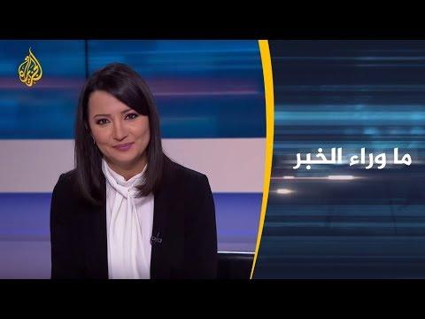 ???? ما وراء الخبر- #العراق.. من المسؤول عن تدهور الأوضاع؟  - نشر قبل 9 ساعة