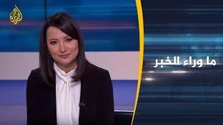 🇮🇶 ما وراء الخبر- #العراق.. من المسؤول عن تدهور الأوضاع؟