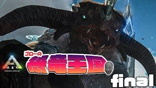 【ARK:USE】ゴローの恐竜王国!Extinctionの巨大ボスやろうぜぃ‼#final
