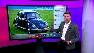 سيارة الخنفساء فولكسفاغن تودع العالم بعد 80عاما من الخدمة