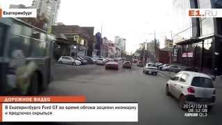 В Екатеринбурге Ford GT во время обгона зацепил иномарку и предпочел скрыться