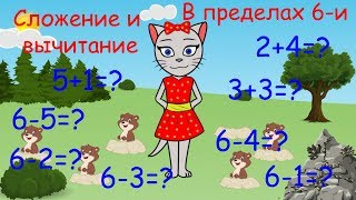 Математика с кисой Алисой. Урок 5.  Сложение и вычитание в пределах 6-и. (0+)