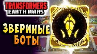 ЗВЕРИНЫЕ БОТЫ! ИВЕНТ! Трансформеры Войны на Земле Transformers Earth Wars #106