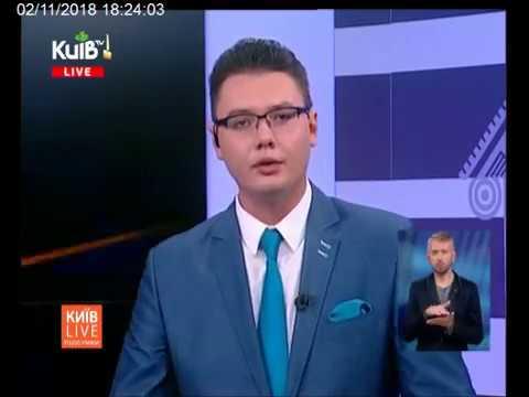 Телеканал Київ: 02.11.18 Київ Live 18.00