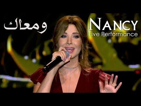 Nancy Ajram - W Maak Live 2018 | ومعاك - نانسي عجرم - حفلة