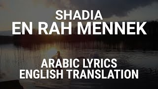 Shadia - En Rah Mennek (Egyptian Arabic) Lyrics + Translation - شادية - إن راح منك يا عين